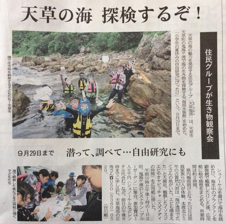 2019年7月27日 海部水族館を熊本日日新聞に掲載いただきました。