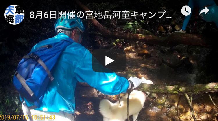 8月6日開催の宮地岳河童キャンプの下見☆動画です☆