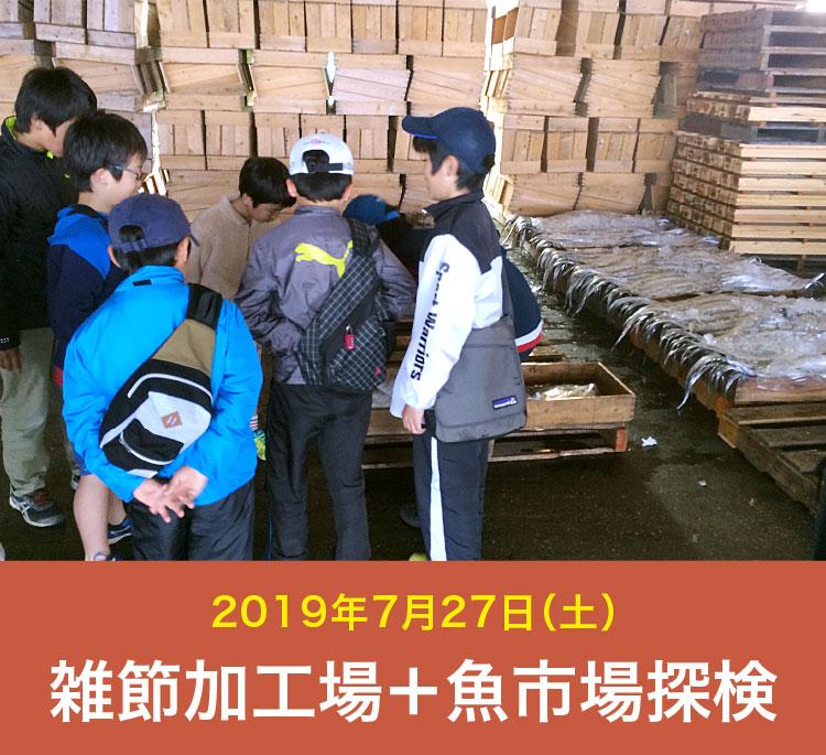 雑節加工場+魚市場探検