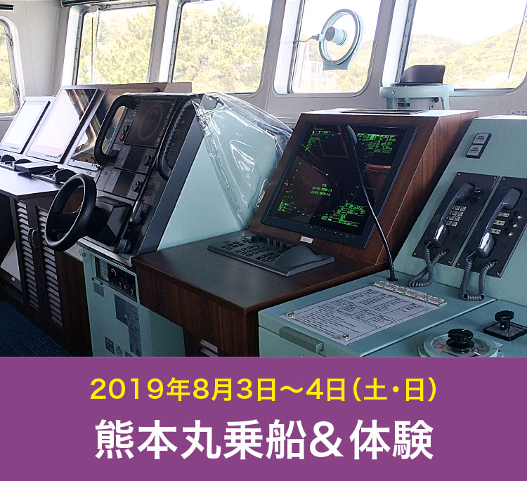 熊本丸乗船&体験