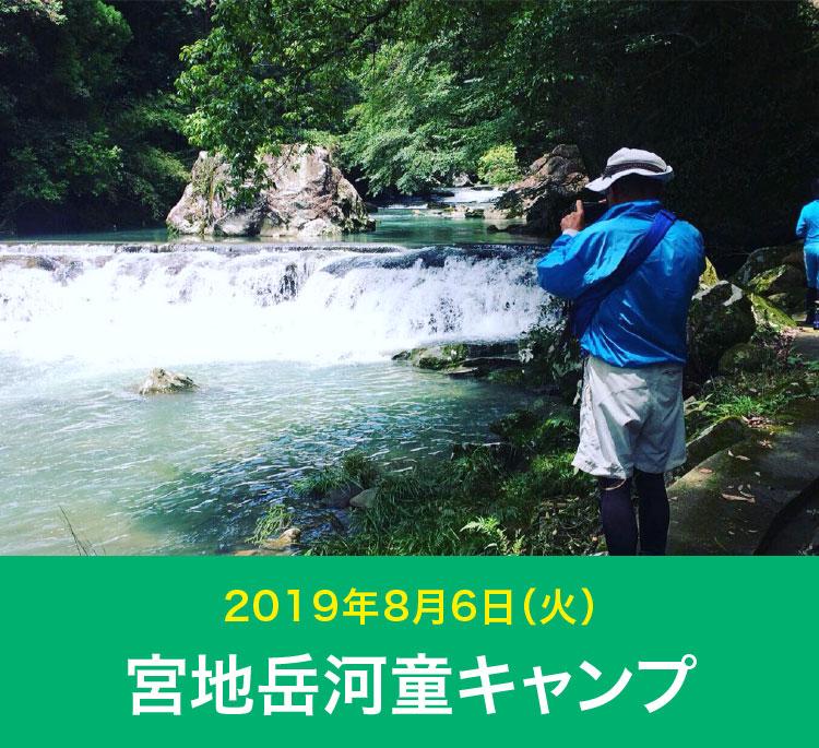 宮地岳河童キャンプ