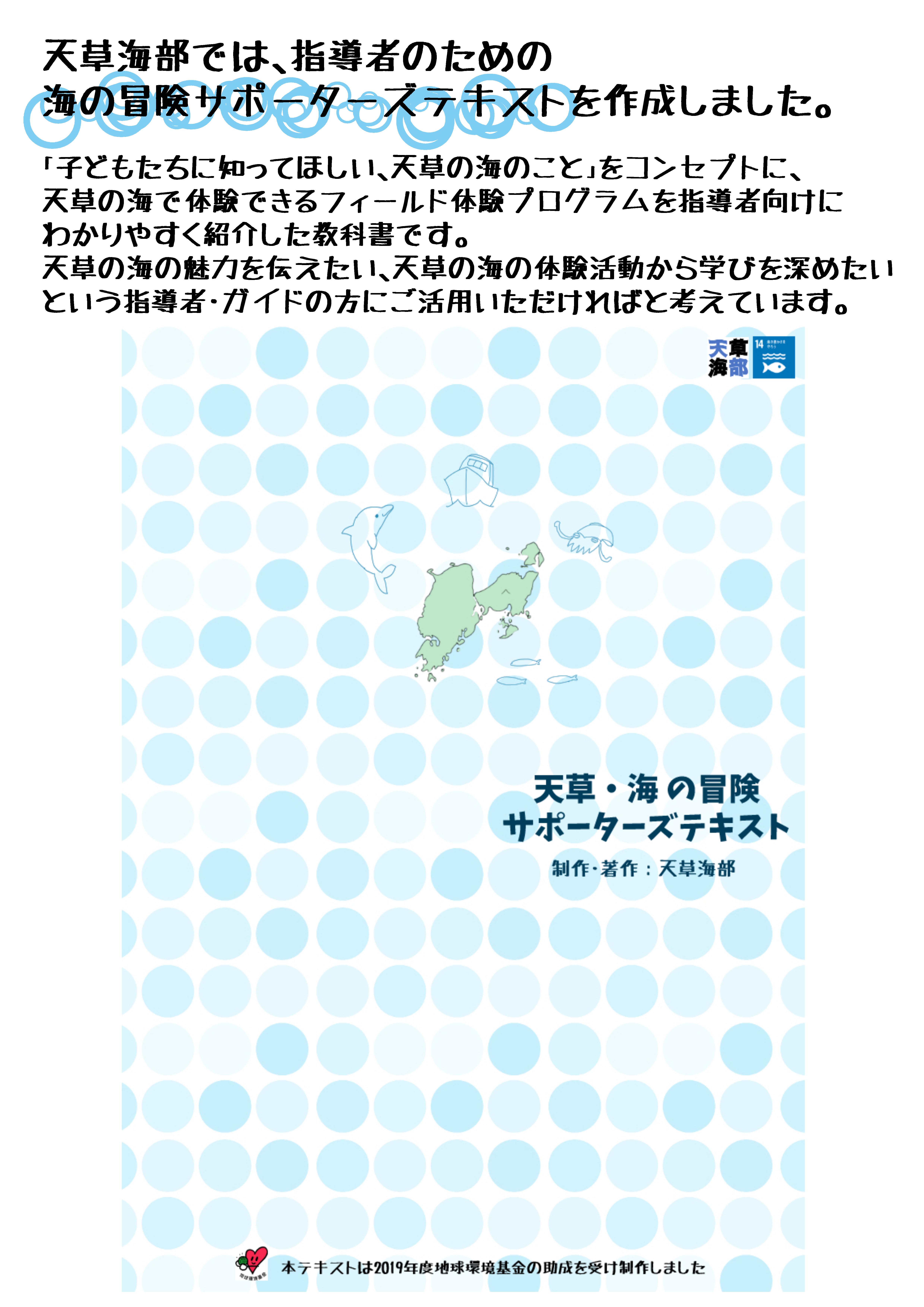 天草・海のサポーターズテキスト