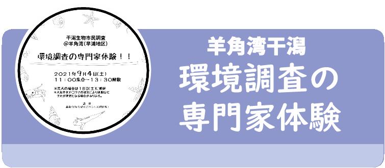 干潟生物市民調査@羊角湾(早浦地区)環境調査の専門家体験!!