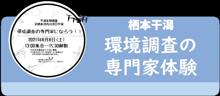 干潟生物市民調査@栖本河内川河口干潟 環境調査の専門家体験!!