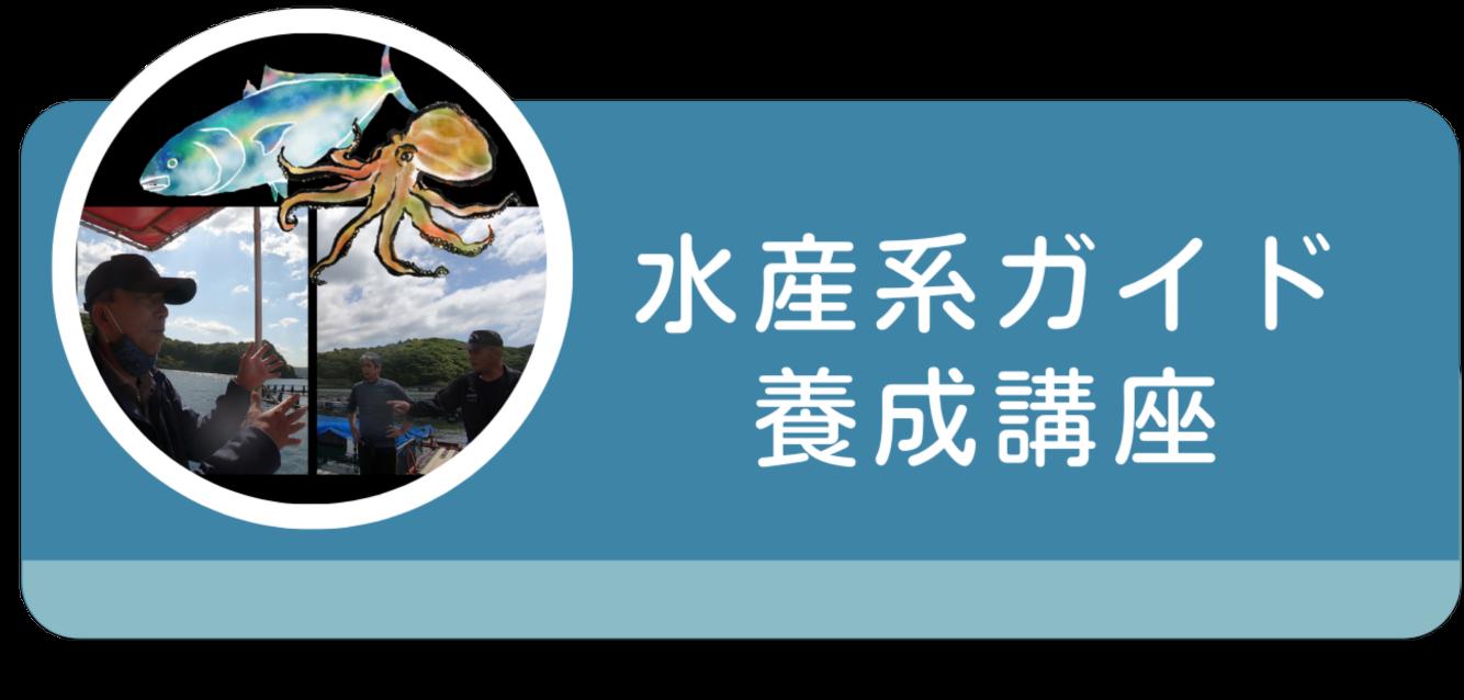 水産系ガイド養成講座